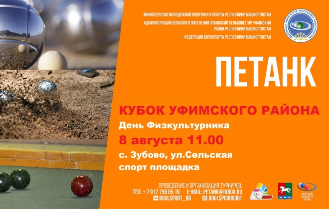 Башкортостан приглашает на петанк