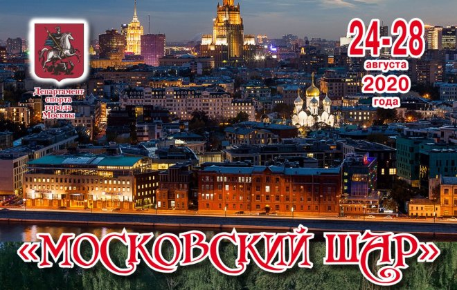 """Начинается турнир """"Московский шар"""""""