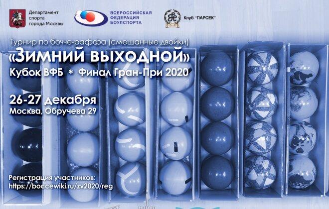 Кубок ВФБ по бочче-раффа среди двоек