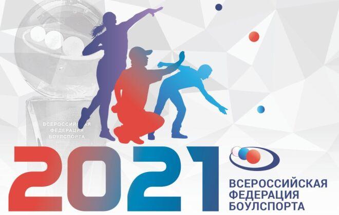 Календарь и положения соревнований-2021