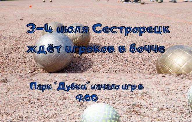 Санкт-Петербург приглашает на бочче-воло