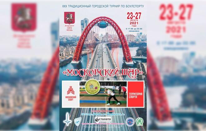 "30-й турнир ""Московский шар"""